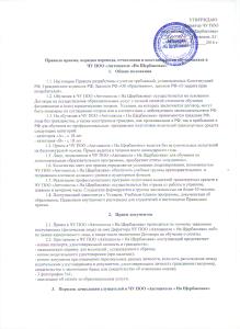 Правила приема, порядка перевода, отчисления и восстановления обучающихся
